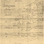 Рукопись Грязнова