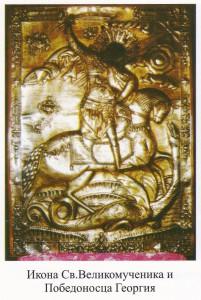 Икона Св.Георгия