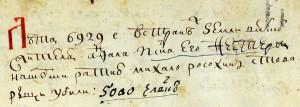 Фрагмент Летописца старых лет из собрания ГАКО Россохин