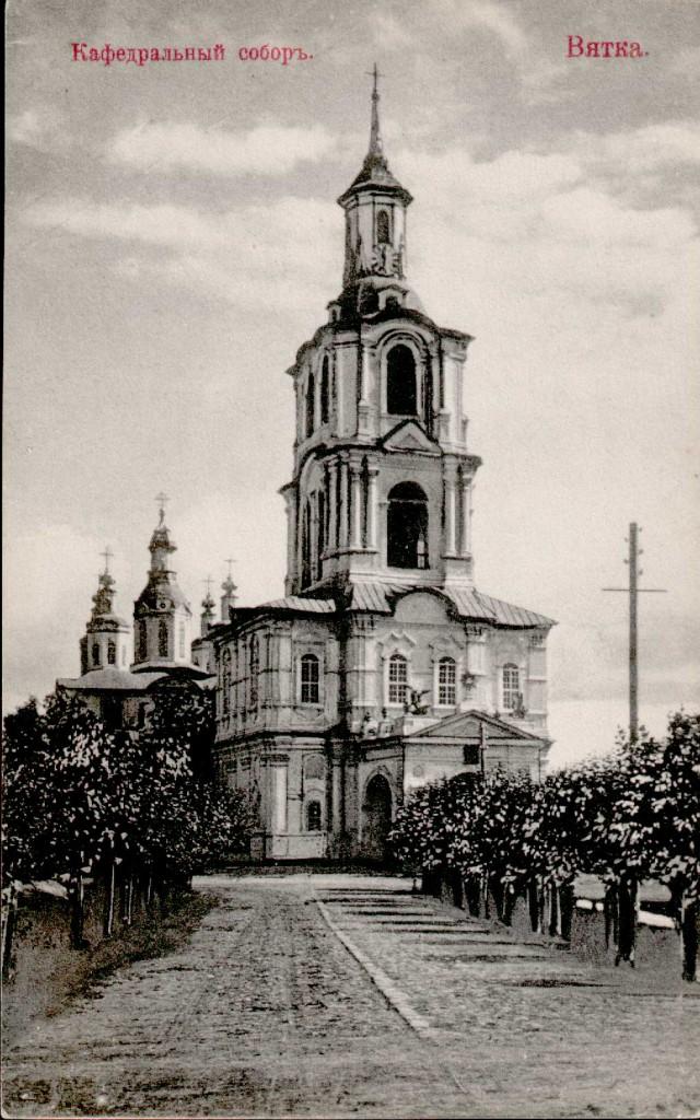 Вятка. Кафедральный собор №2