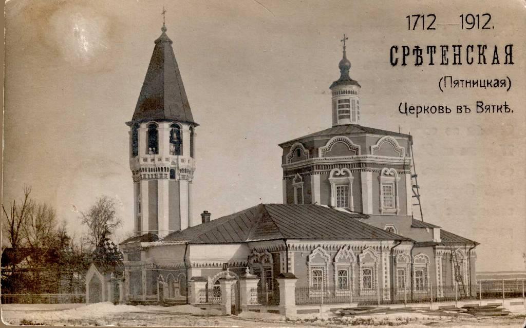 Пятникая Сретенская церковь2